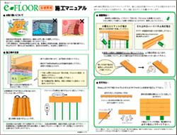 無垢フローリング「イーフロアー」床暖房用 施工マニュアル