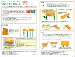無垢フローリング「イーフロアー・サーモ」床暖房用 施工マニュアル