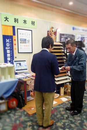 徳島県建築士事務所協会総会、ブース