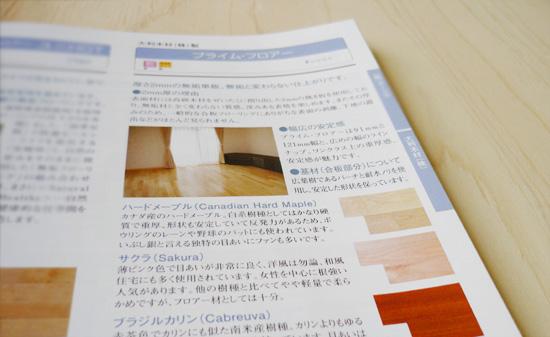 フローリングが大阪ガスカタログに掲載