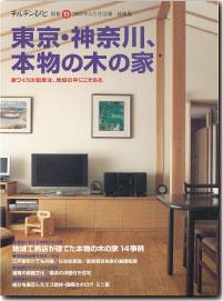 「チルチンびと」別冊11号