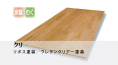 クリ(栗)床暖房無垢フローリング