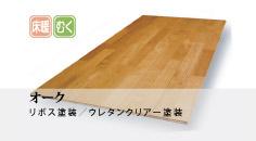 オーク(ナラ)床暖房無垢フローリング