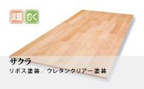 サクラ無垢床材
