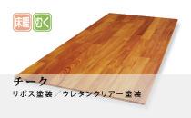 チーク無垢床材