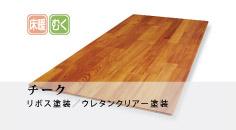 チーク床暖房無垢フローリング