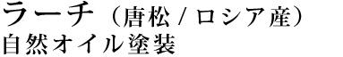 ラーチ(唐松)無垢フローリング