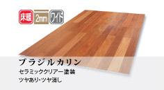 ブラジルカリン、2mm無垢仕上げ床暖房フローリング