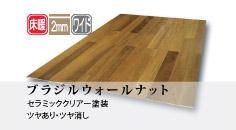 ブラジルウォールナット、2mm無垢仕上げ床暖房フローリング