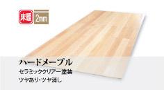 ハードメープル、2mm無垢仕上げ床暖房フローリング