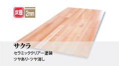 サクラ、2mm無垢仕上げ床暖房フローリング