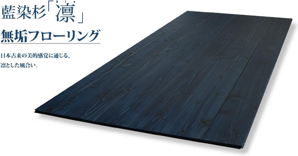 藍染杉「凛」無垢フローリング