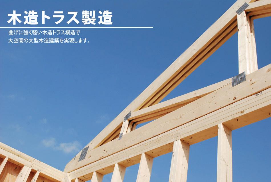 木造トラス構造の製造