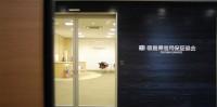 徳島信用保証協会