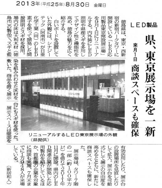 徳島新聞に新宿パークタワー